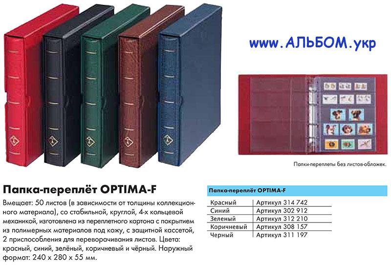 коллекционный переплет Optima