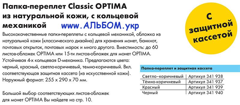 купить в Украине папку