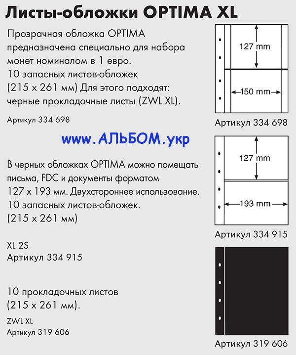 Листы Оптима