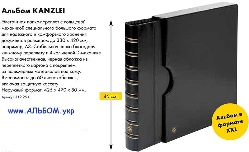Папка Kanzlei