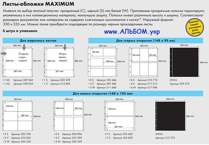 папка-переплет Maximum