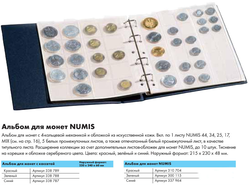 папка Numis