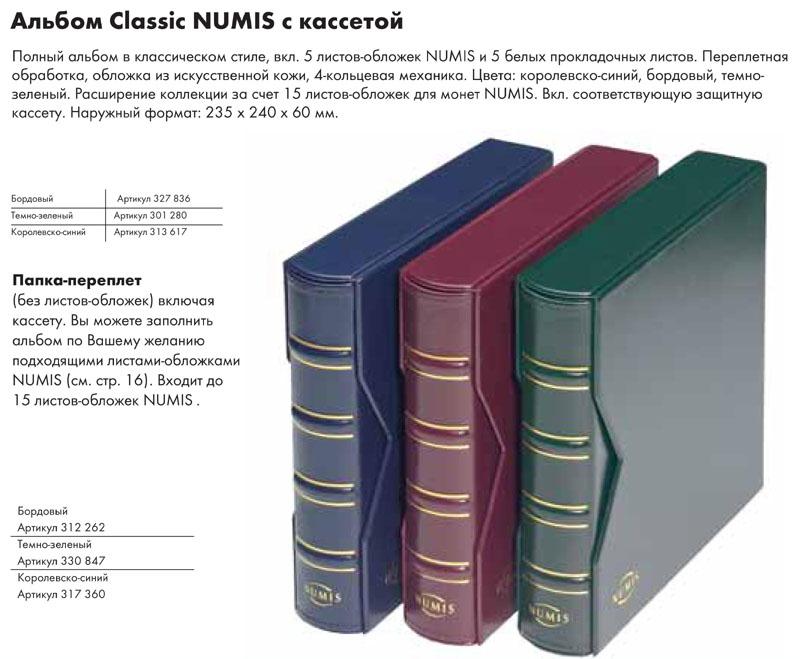 папка-переплет Нумиз