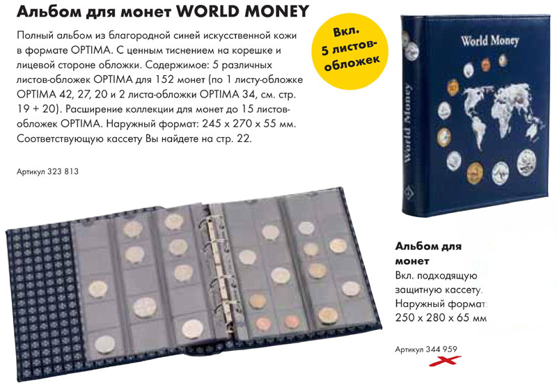 папка Оптима для монет