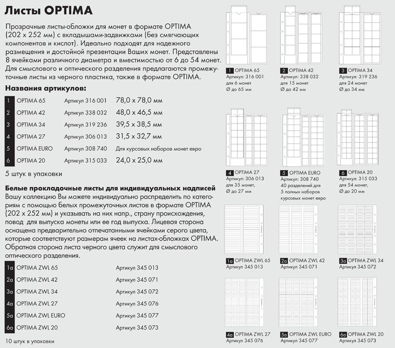 купить в украине Optima