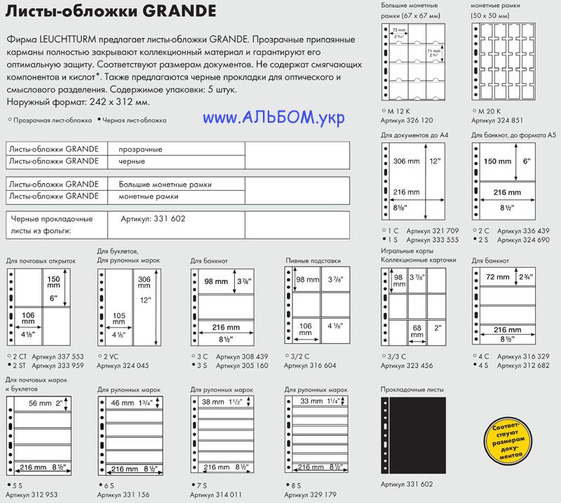Гранде папка