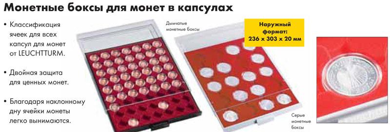 Купить боксы для монет