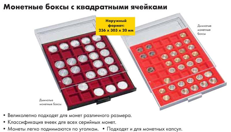 Украина Боксы для монет