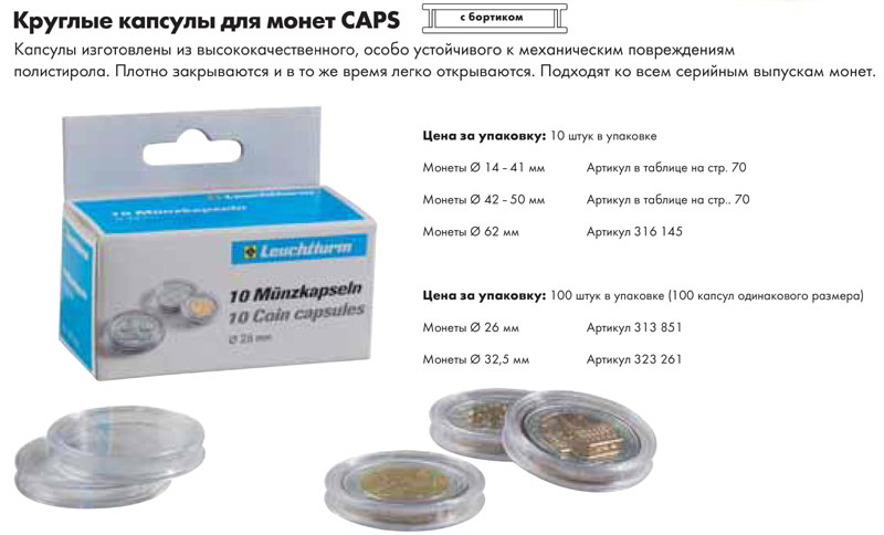 капсулы для монет CAPS
