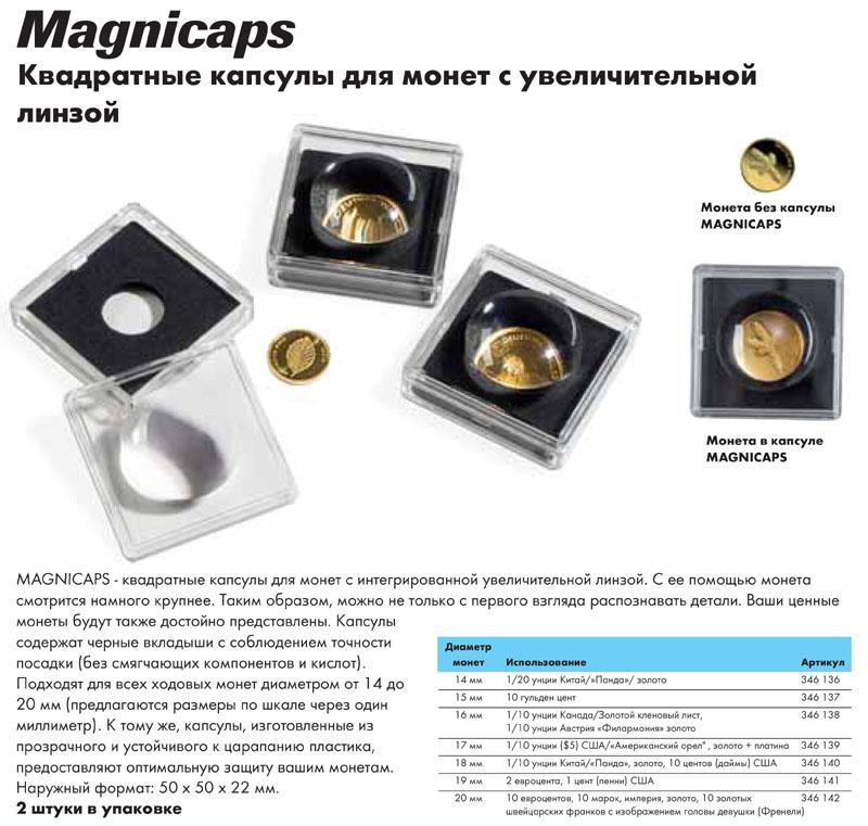 Капсулы купить для монет