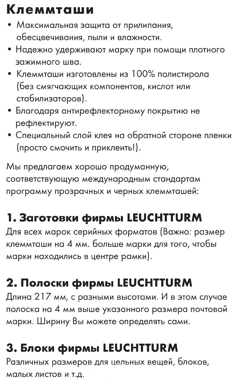 клеммташи для марок в Украине