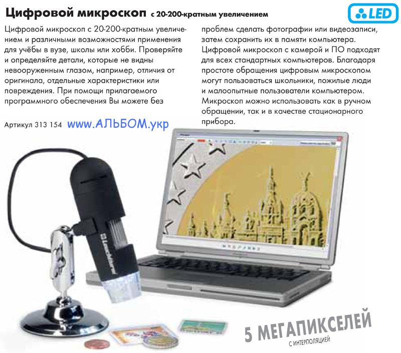 Микроскоп в Украине