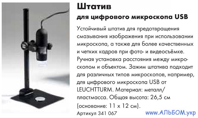 фирменный Микроскоп
