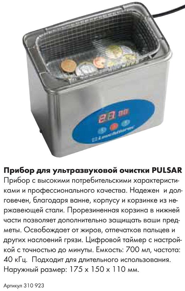 Очистка пульсар монета