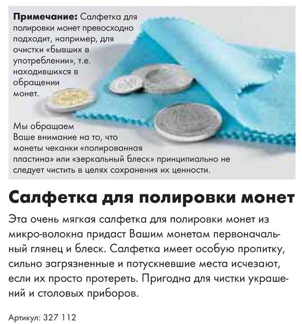 салфетки для Очистки монет