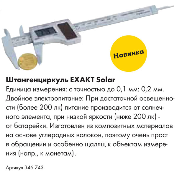 в Украине Весы купить штангенциркули