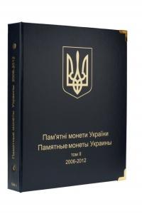 Альбом для монет Украины (2006-2012)