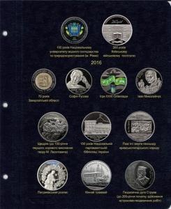 Лист для юбилейных монет Украины за 2015-2016 годы