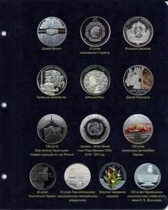 Лист для юбилейных монет Украины 2016 года