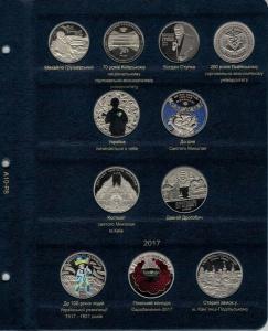 Лист для юбилейных монет Украины за 2016-2017 годы