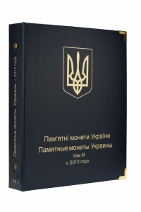 Альбом для монет Украины (с 2013)