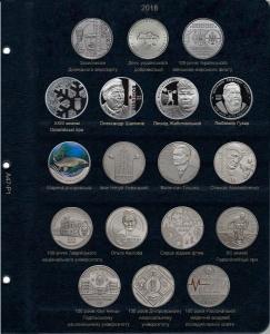 Комплект из двух листов для юбилейных монет Украины 2018 года