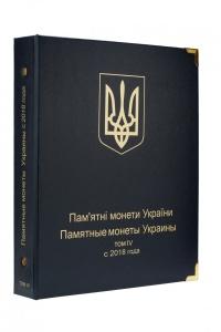 Альбом для монет Украины (с 2018) Том 4