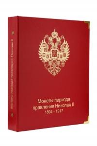 Альбом для монет России (Николай II 1894-1917)