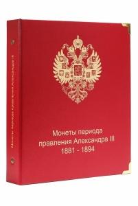 Альбом для монет России (Александр III 1881-1894)