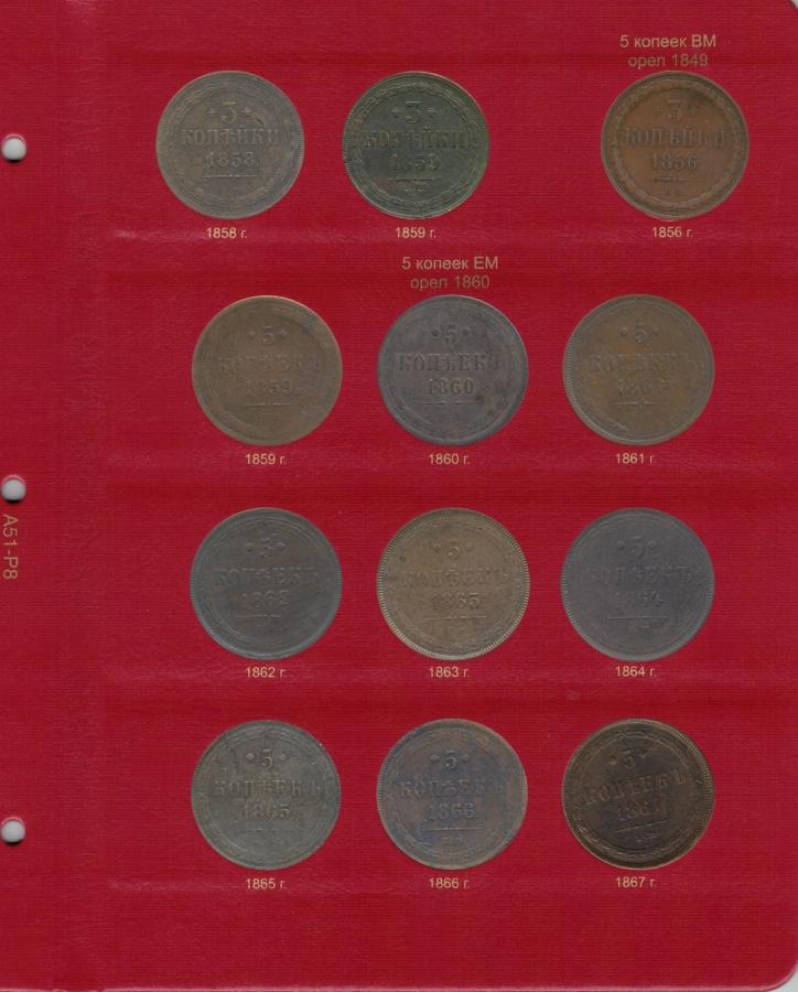 Альбомы для марок и монет