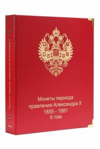 Альбом для серебряных монет России (Александр II 1855-1881)