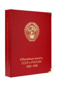 Альбом для юбилейных монет СССР и России (1965-1996)
