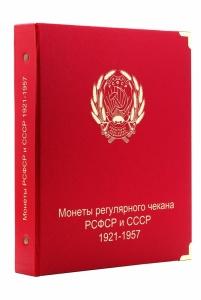 Альбом для регулярных монет РСФСР и СССР (1921-1957) [по годам]