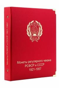 Альбом для регулярных монет РСФСР и СССР (1921-1957) [по номиналам]