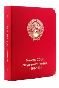 Альбом для регулярных монет СССР (1961-1991) [по годам]