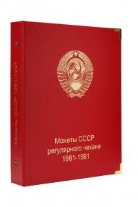 Альбом для регулярных монет СССР (1961-1991) [по номиналам]