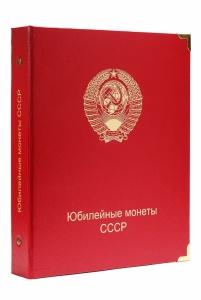 Альбом для юбилейных монет СССР (с серебряными монетами)