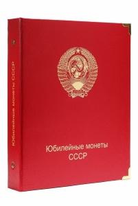 Альбом для юбилейных монет СССР (Профессионал)