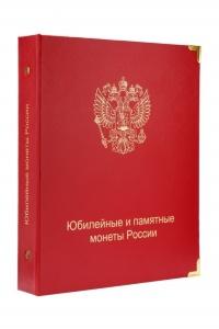 Альбом для юбилейных монет России [по хронологии]