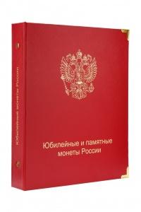 Альбом для юбилейных монет России [без монетных дворов]