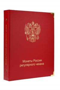 Альбом для регулярных монет России с 1992 года