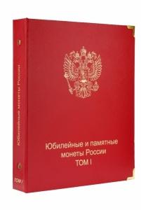 Альбом-каталог для юбилейных и памятных монет России. Том 1 (с 1999 по 2013)
