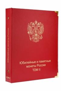 Альбом-каталог для юбилейных и памятных монет России. Том 2 (с 2014)