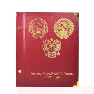Альбом-книга для регулярных монет РСФСР, СССР и РФ