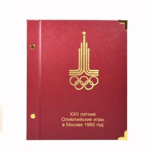 Альбом-книга для монет Летние Олимпийские игры 1980 года в Москве (серебро)