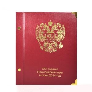 Альбом-книга для монет Олимпийские зимние игры 2014 года в Сочи