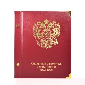 Альбом-книга для юбилейных монет России 1992-1995 гг. (молодая Россия)