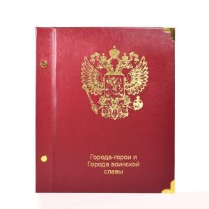 Альбом-книга для памятных монет 2 и 10 рублей серии Города-Герои