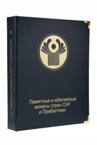 Альбом для юбилейных монет СНГ (с Приднестровьем)