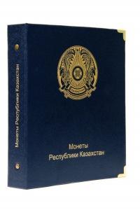 Альбом для юбилейных монет Казахстана